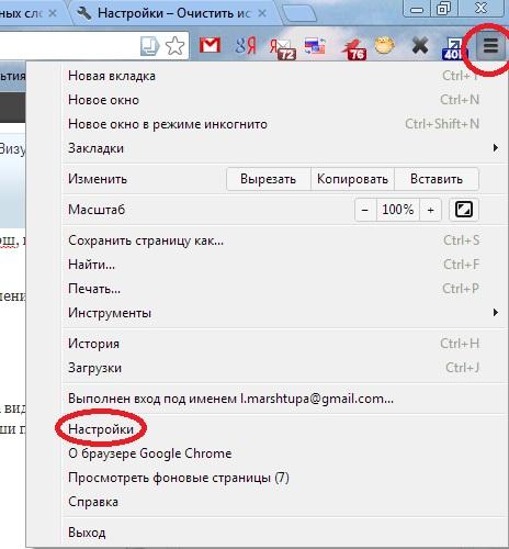 kak_ochistit_cashe_google_chrome.jpg
