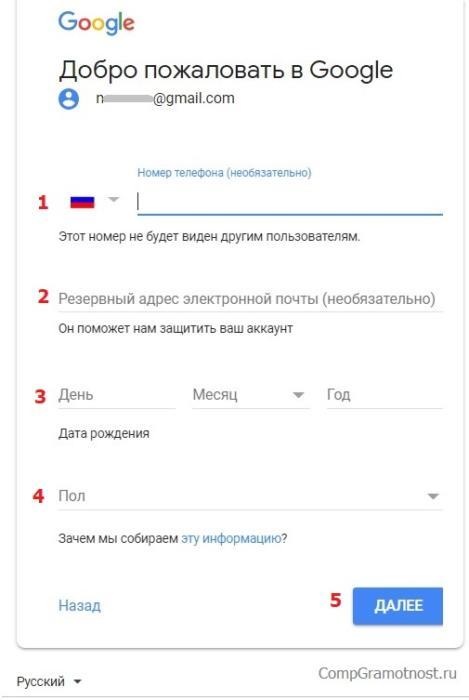 Zaregistrirovat-Gugl-akkaunt.jpg