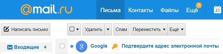 podtverdit-Guglu-adres-jelektronnoj-pochty.jpg
