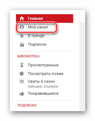 Moy-kanal-YouTube.png