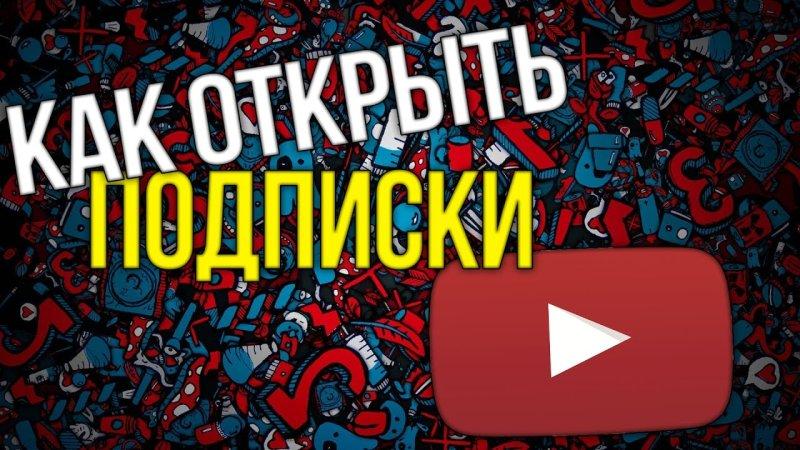 kak-na-youtube-otkryt-podpiski.jpg