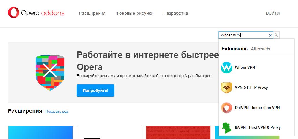 extension-opera-ru-1.png