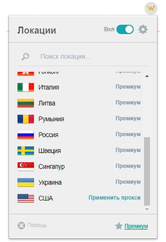 extension-opera-ru-7.png