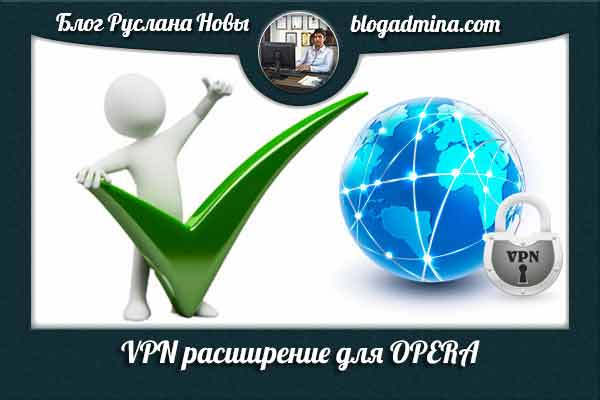 VPN-brauzer-Opera.jpg