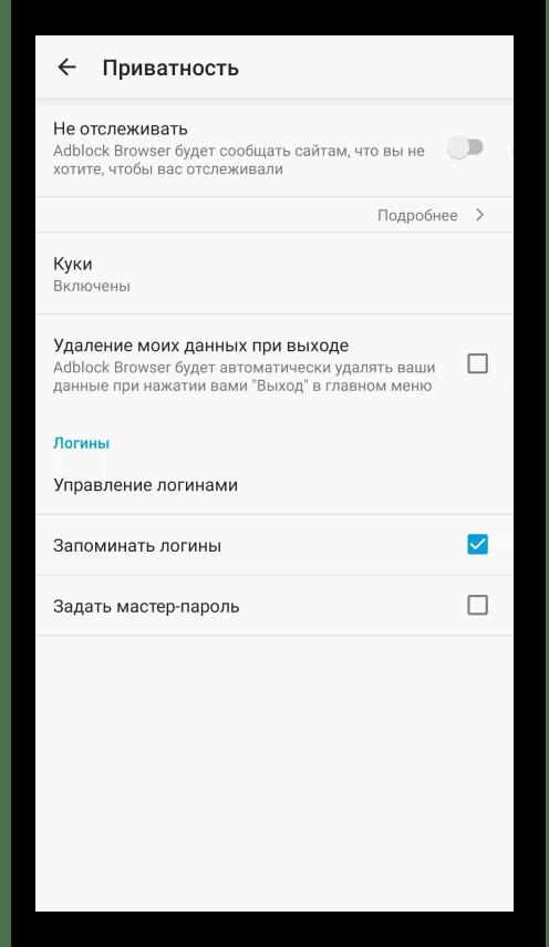 Parametry-privatnosti-v-AdBlock-Browser.png