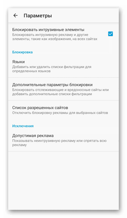 Parametry-blokirovki-reklamy-v-AdBlock-Browser.png