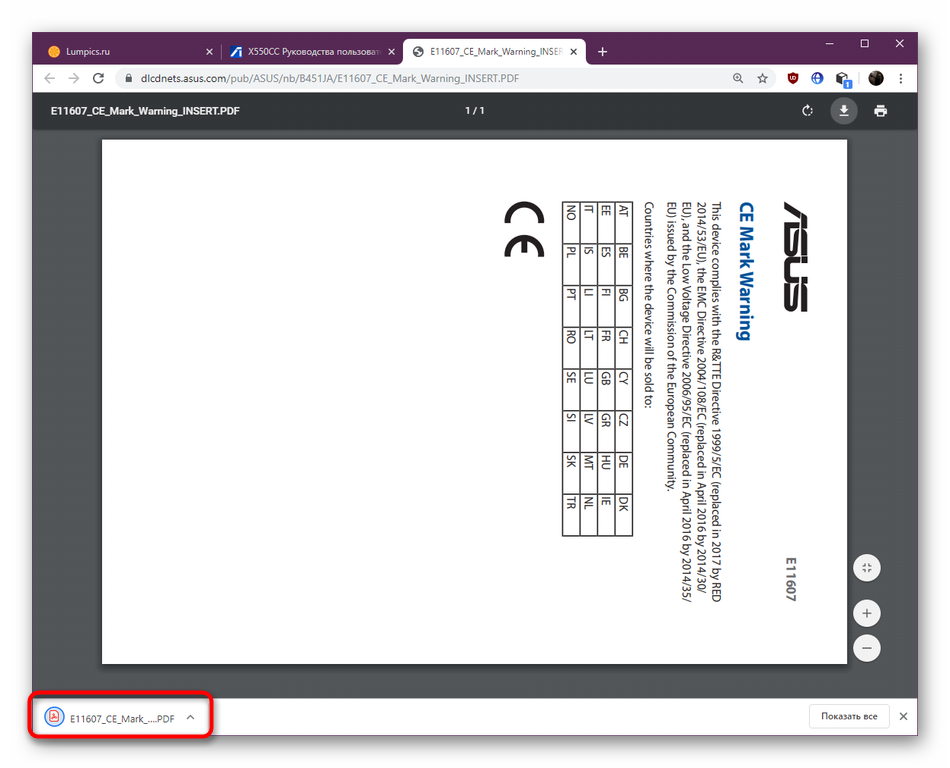 uspeshnoe-skachivanie-dokumenta-formata-pdf-v-google-chrome.png