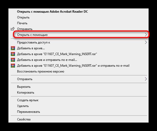 perehod-k-otkrytiyu-dokumenta-pdf-v-google-chrome.png