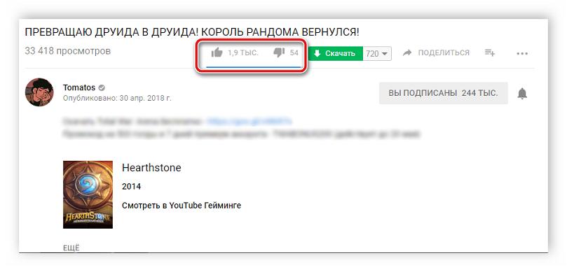 Otsenka-dlya-video-na-YouTube.png
