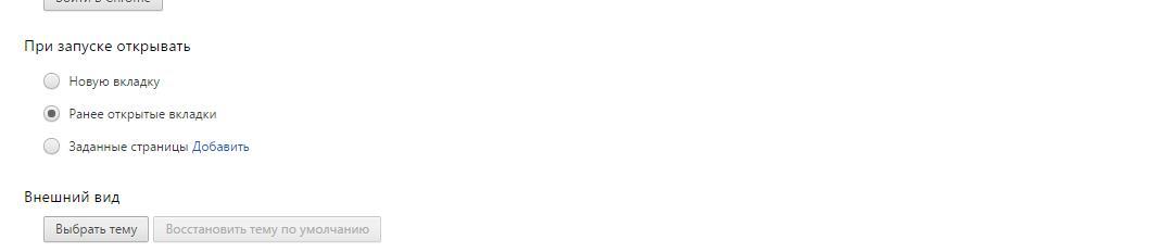 vosstanavlivaem-vkladki-v-google-chrome-posle-zakrytiya-5.jpg