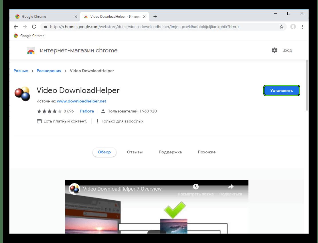Ustanovit-rasshirenie-Video-DownloadHelper-dlya-Google-Chrome.png