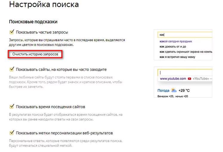 ochistka-istorii-zaprosov-v-staryh-versiyah.png