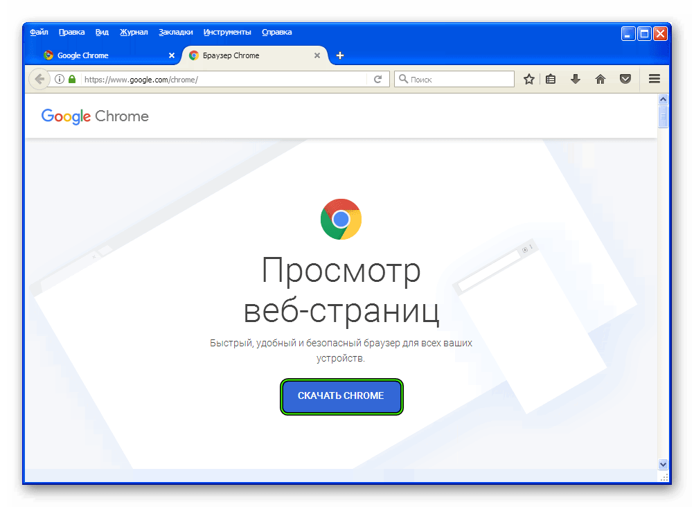 Skachat-Google-Chrome-dlya-Windows-XP.png