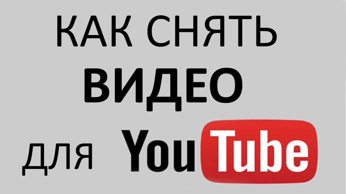 kak_snimat_video_na_yutub.jpg
