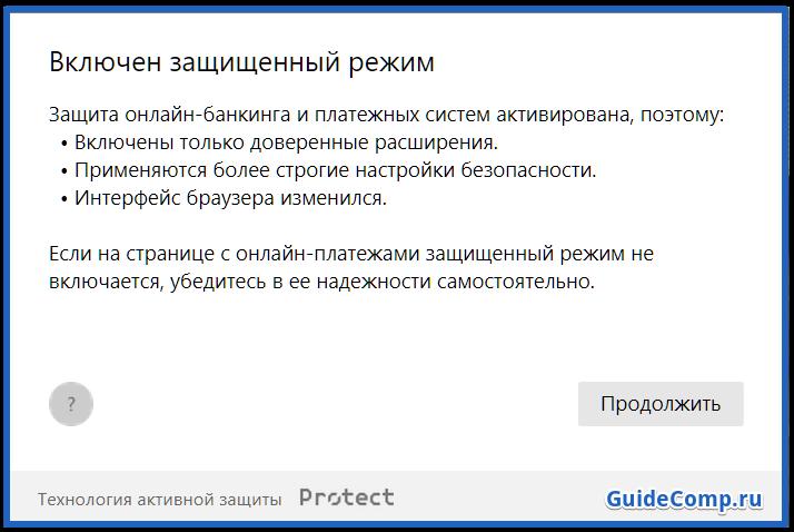 03-10-protect-yandex-brauzer-2.png