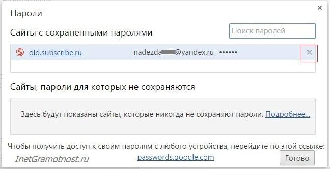 sajty-s-sohranennymi-paroljami-v-chrome.jpg