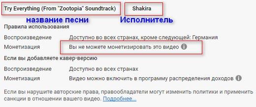 kak-proverit-muzyku-na-avtorskie-prava-na-youtube.jpg