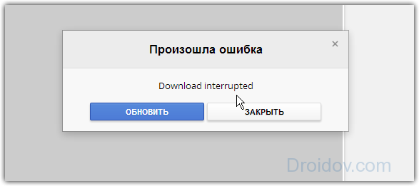 oshibka-Download-Interrupted.png