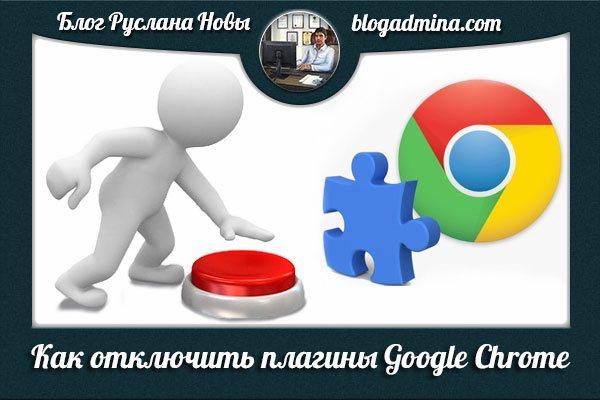 Kak-otklyuchit-plaginy-Google-Chrome.jpg