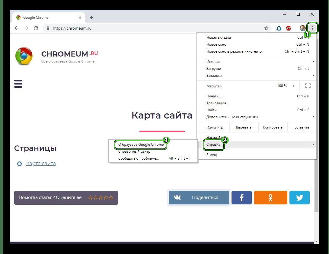 Punkt-O-brauzere-v-osnovnom-menyu-brauzera-Google-Chrome.png