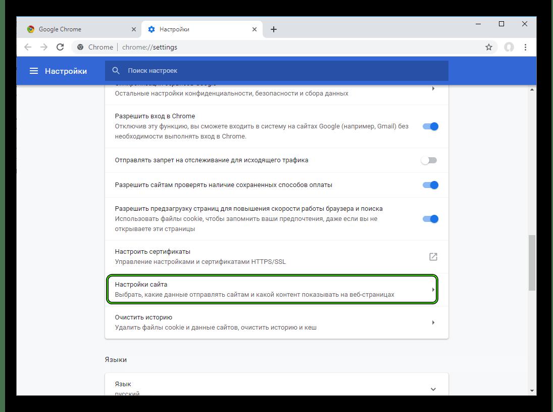 Punkt-Nastrojki-sajta-v-Chrome.png