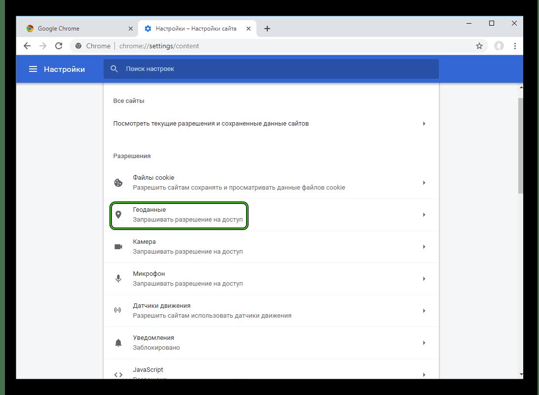 Punkt-Geodannye-v-nastrojkah-Google-Chrome.png