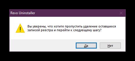 Propusk-udaleniya-vetok-reestra-v-Revo-Uninstaller.png