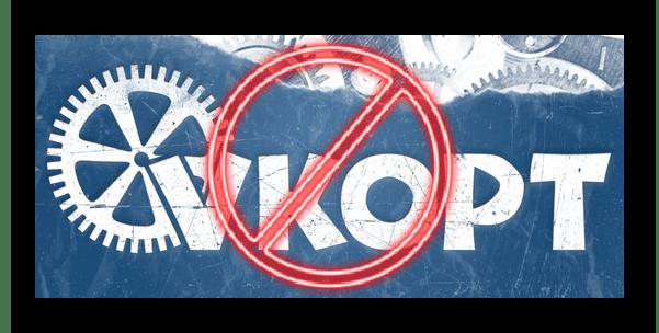 Kartinka-VkOpt-dlya-Google-Chrome-nedostupen.png