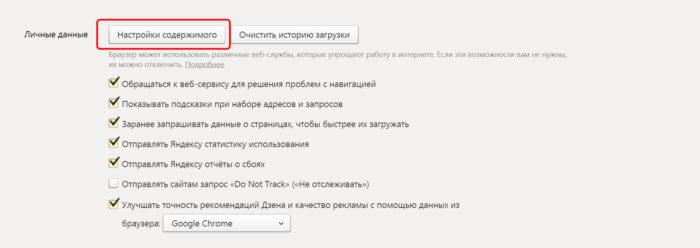 V-razdele-Lichnye-dannye-nazhimaem-na-vkladku-Nastrojki-soderzhimogo--e1527505744446.jpg