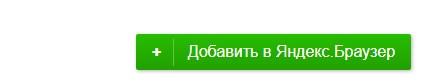 dobavit-yandex.jpg