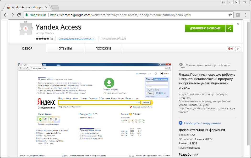 yandex_access_1.png