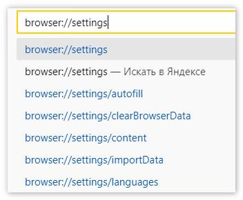 settings-yandex-browser.png