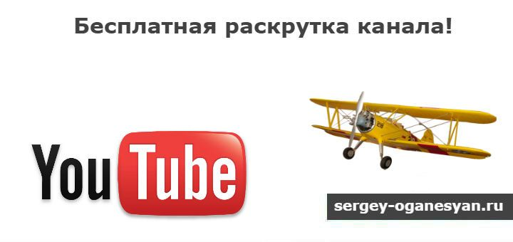 besplatnaya-reklama-kanala-youtube.jpg