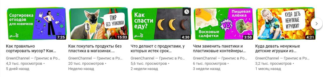 гринпис-превью.png