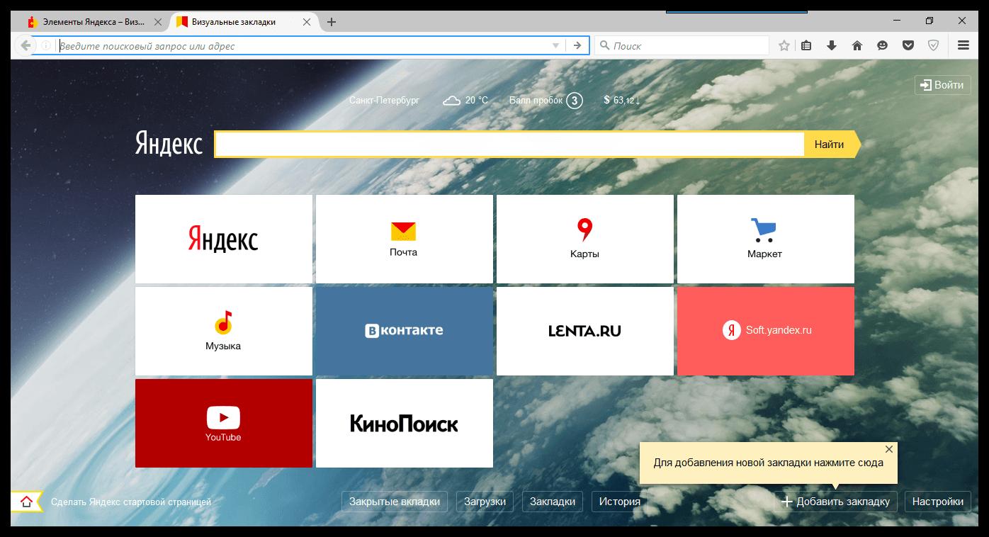 Vizualnyie-zakladki-dlya-Mozilla-Firefox-2.png
