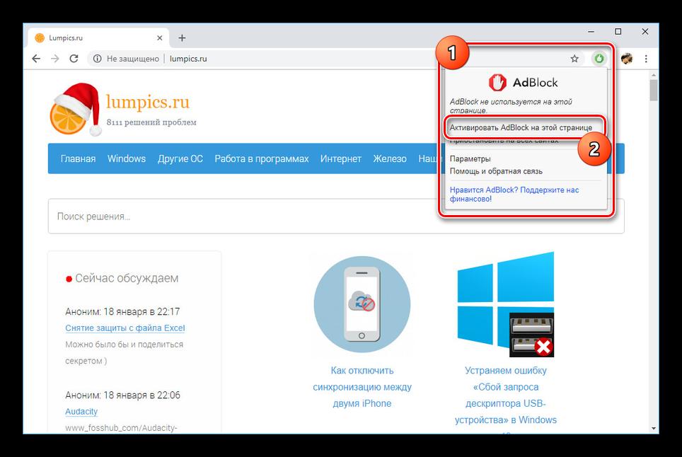 Aktivatsiya-AdBlock-v-Google-Chrome.png