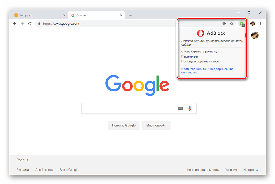 Vklyuchenie-AdBlock-vruchnuyu-v-Google-Chrome.png