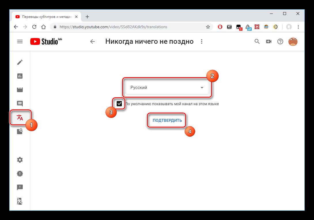 Nachalo-sozdaniya-avtomaticheskih-subtitrov-na-video-Youtube.png
