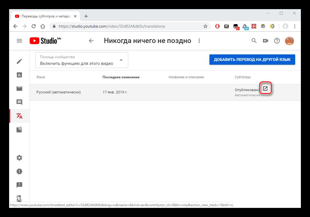 Perehod-vo-vkladku-redaktirovaniya-avtomaticheskih-subtirov-YouTube.png