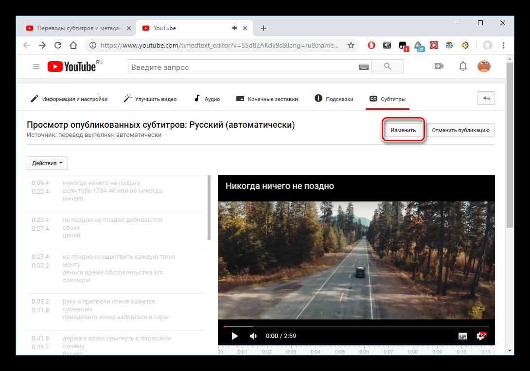 Izmenenie-avtomaticheski-sozdannyih-subtitrov-na-YouTube.png