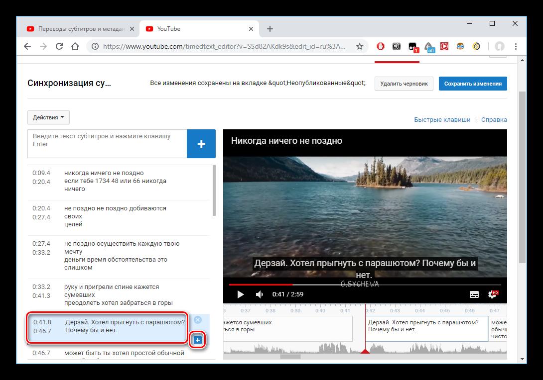 Protsess-redaktirovaniya-avtomaticheskih-subtitrov-i-sohranenie-izmeneniy-YouTube.png