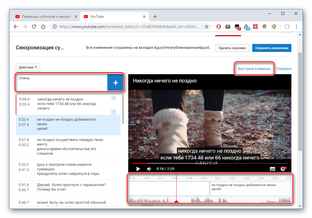 Instrumentyi-dlya-redaktirovaniya-avtomaticheskih-subtitrov-na-YouTube-1.png