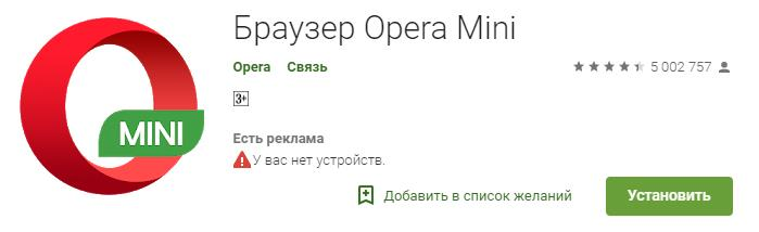 Ustanovit-brauzer-Opera-Mini.jpg