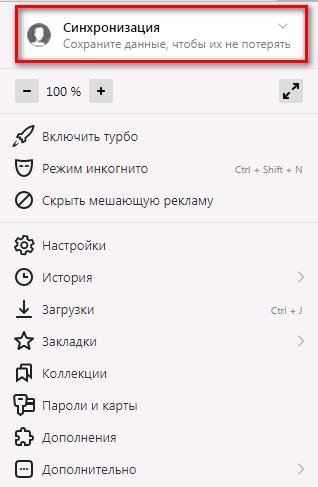 sinhronizatsiya-ustrojstv-1.png