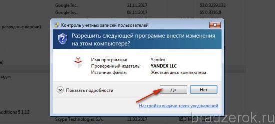 pereustanovit-ybr-12-550x248.jpg