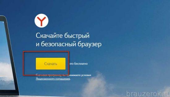 pereustanovit-ybr-17-550x314.jpg