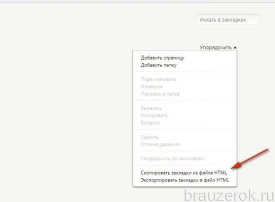 pereustanovit-ybr-23-550x404.jpg