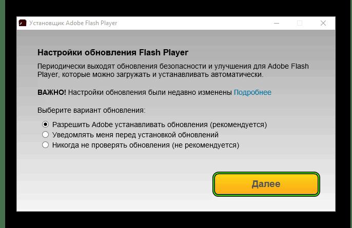 Privetstvennoe-okoshko-installyatsii-Adobe-Flash-Player.png