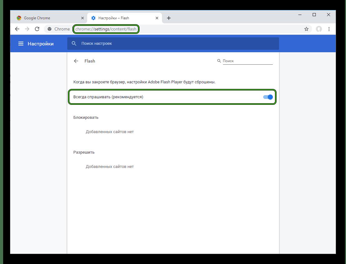 Bystroe-vklyuchenie-Adobe-Flash-Player-v-Google-Chrome.png
