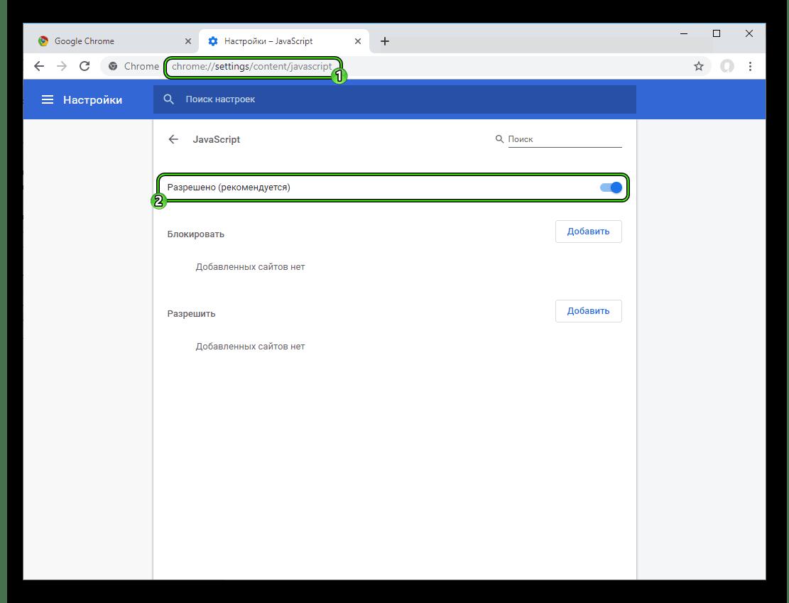 Bystroe-vklyuchenie-JavaScript-v-Google-Chrome.png